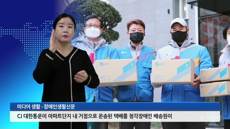 CJ대한통운, 청각장애인 일자리 '블루택배' 서비스 개시