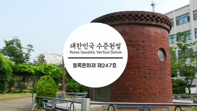 [영상왕] 학교 안 문화재, 대한민국 수준원점!