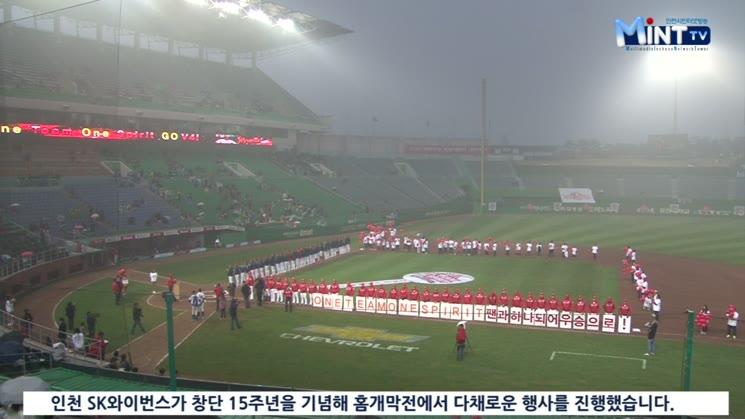 '창단 15주년' 인천SK와이번스, 홈 개막전