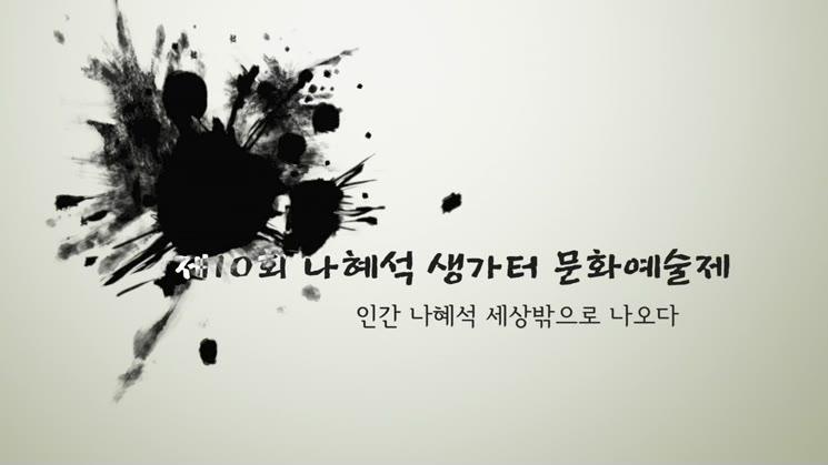 [영상왕]제10회 나혜석 생가터 문화예술제