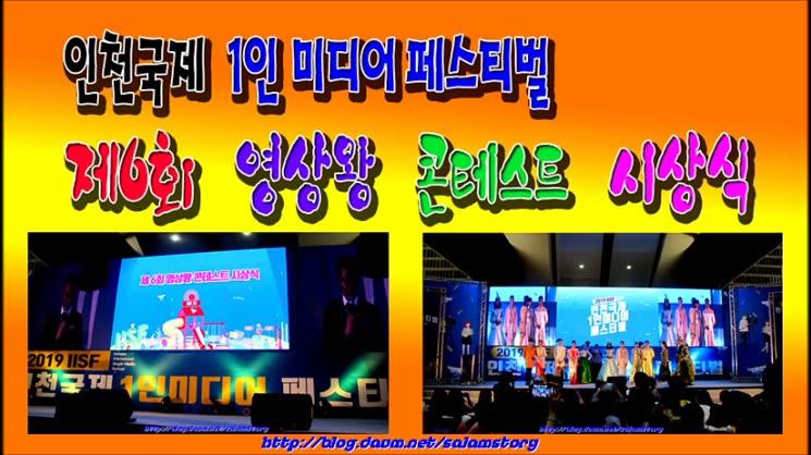 인천국제 1일 미디어 페스티벌 & 제6회 영상왕 콘테스트 시상식