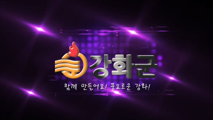 2019년 4월2차 강화군정뉴스