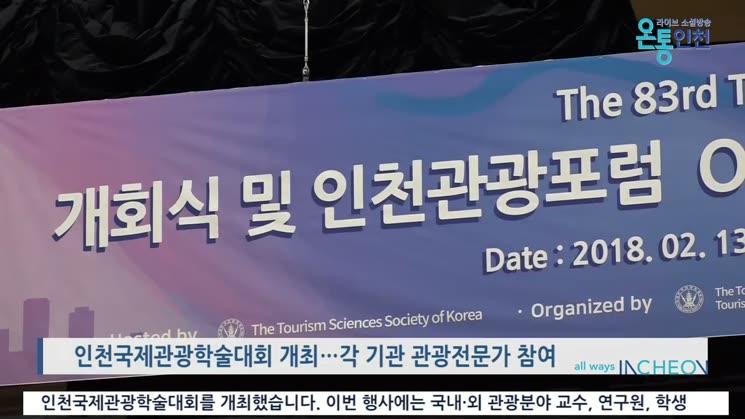 차세대 관광도시의 꿈! 인천국제관광학술대회 성황리 개최