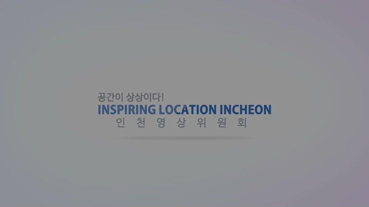 [[인스파이어링 로케이션 인천 No.18] 인천도시철도 2호선]