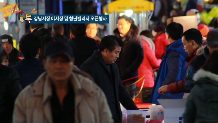 [서구 톡톡 93회] 강남시장 야시장 및 청년빌리지 오픈행사