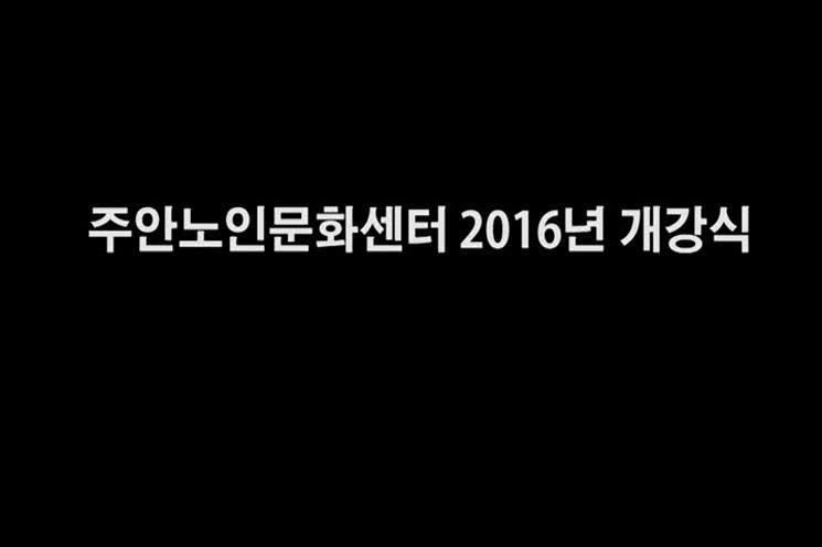 주안노인문화센터 2016년 1학기 개강식