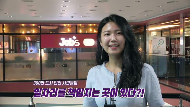 잡스 인천