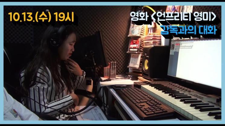 별별씨네마 온라인상영관 #15 언프리티 영미 (2018, 감독 이영미) GV 다시보기