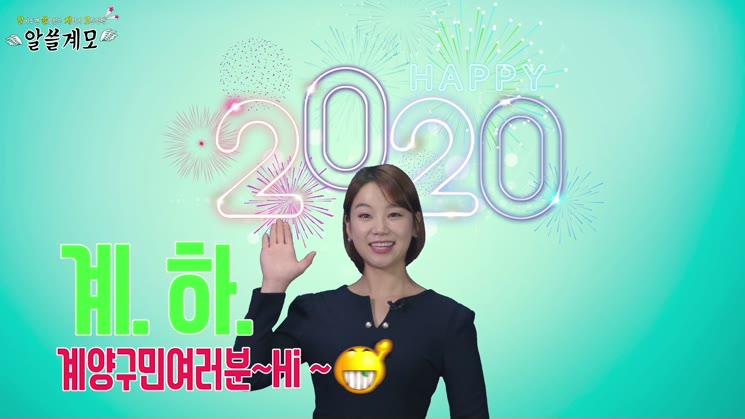 2020 알쓸계모 1회 올해도 즐거운 계양 문화행사축제 소개