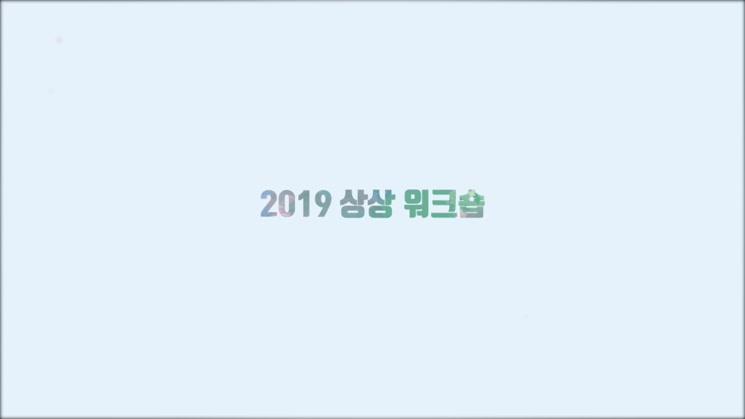 [연계협력] 2019 상상워크숍 현장