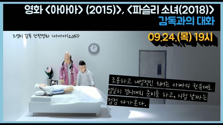 [별별씨네마] 열두번째 온라인 상영 GV 다시보기