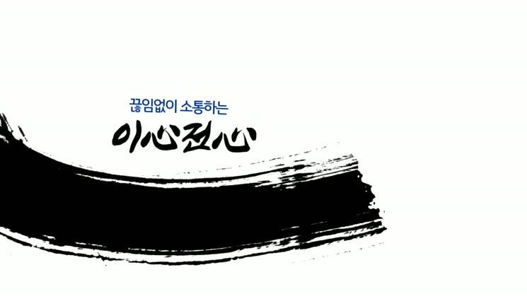 적극행정 모션픽처
