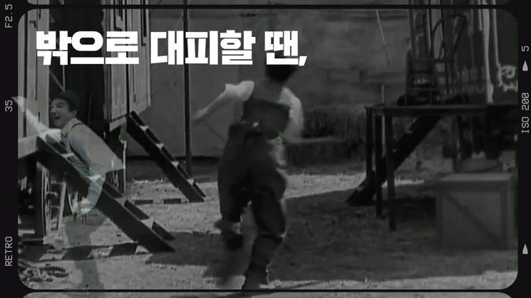 06. 슬기로운 지진행동요령
