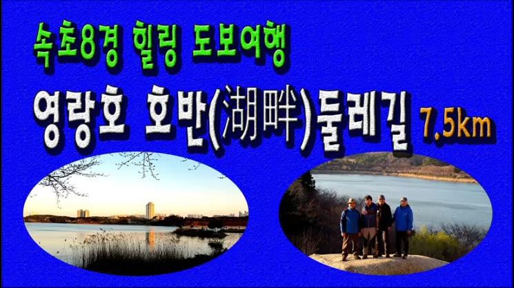 속초8경 영랑호 호반(湖畔) 7.5km 도보여행