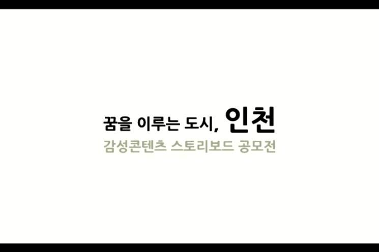 2014 감성콘텐츠 스토리보드 공모전 수상작품