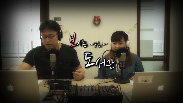 [인천남구 도서관방송] 보이는 도서관 7회