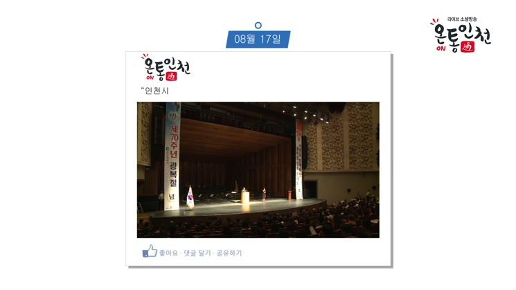 인천광역시 8월 셋째 주, 타임라인뉴스