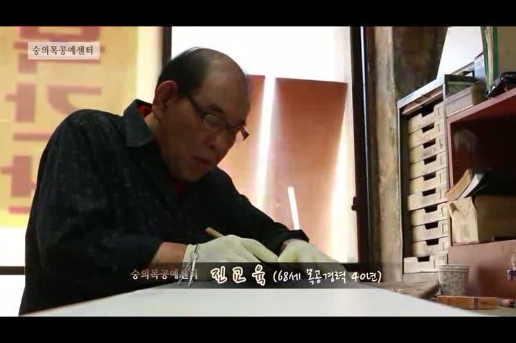 숭의목공예마을 목공예센터