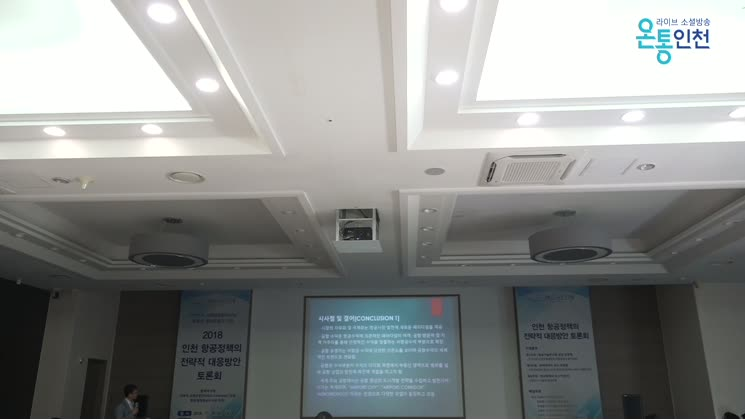 인천시, 항공정책의 전략 방안 토론회 개최