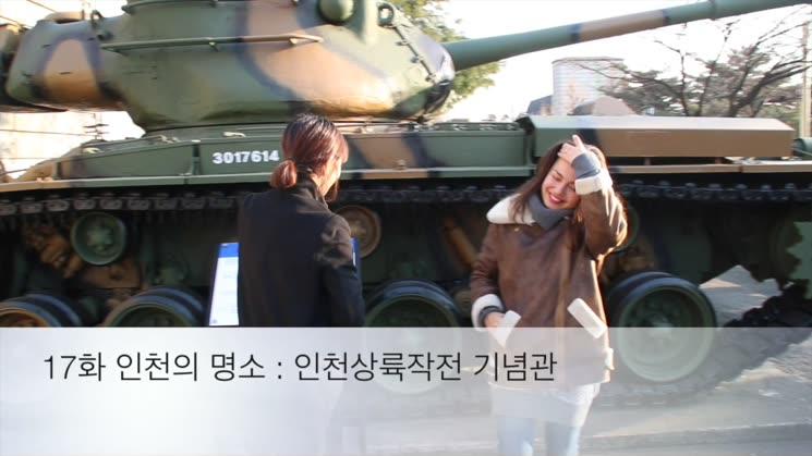 17화 인천의 명소 : 인천 상륙 작전 기념관