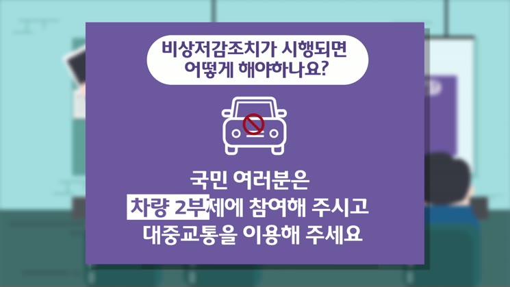 환경부_고농도 미세먼지 비상저감조치