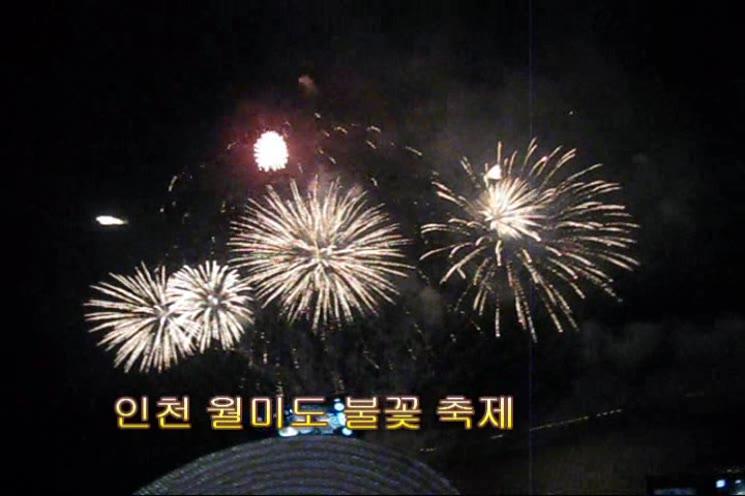 인천 월미도 불꽃 축제