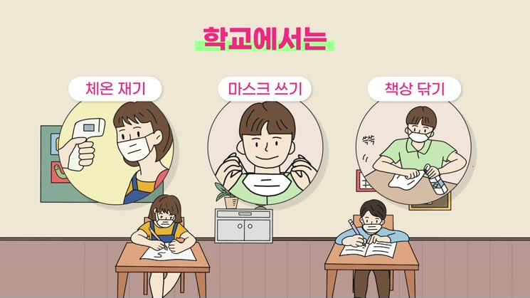 6. 교육부-등교수업 관련 홍보