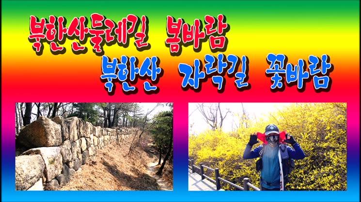 오랜 친구같은 북한산둘레길, 자락길 봄바람 꽃바람 산행