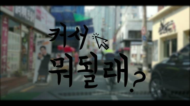 [영상왕] 청년경찰 3분 다큐