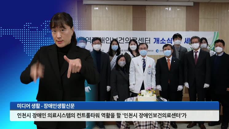 인천지역장애인보건의료센터 개소