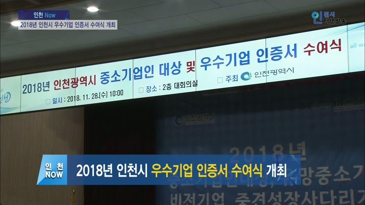 2018년 인천시 우수기업 인증서 수여식 개최