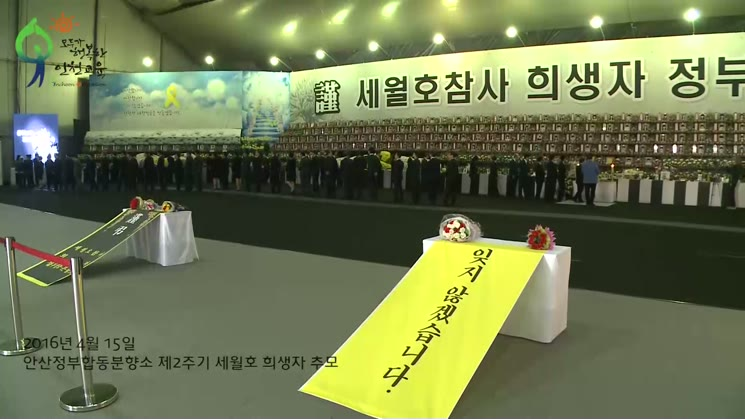 인천시교육청 제2주기 세월호참사 희생자 추념행사