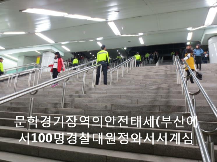 2014 인천장애인아시아경기대회개막식