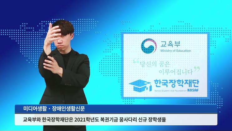 저소득층 중·고등학생, '복권기금 꿈사다리 장학금' 신청받는다