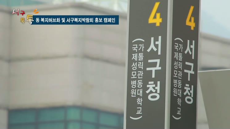 동 복지허브화 및 서구 복지박람회 홍보 캠페인