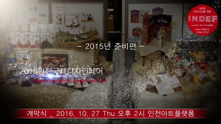 2016인천국제디자인페어 준비편