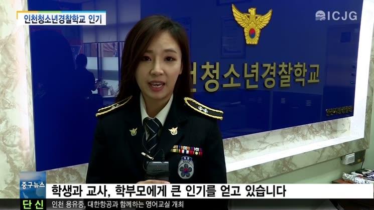 [뉴스] '인천청소년경찰학교' 인기