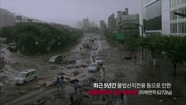 산림청-산사태 예방 홍보영상