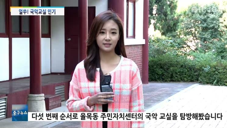 [뉴스] 얼쑤! 국악교실, 율목동
