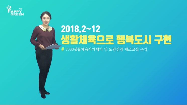 2018 1월 4주_생활체육으로 활기찬 행복도시 구현!
