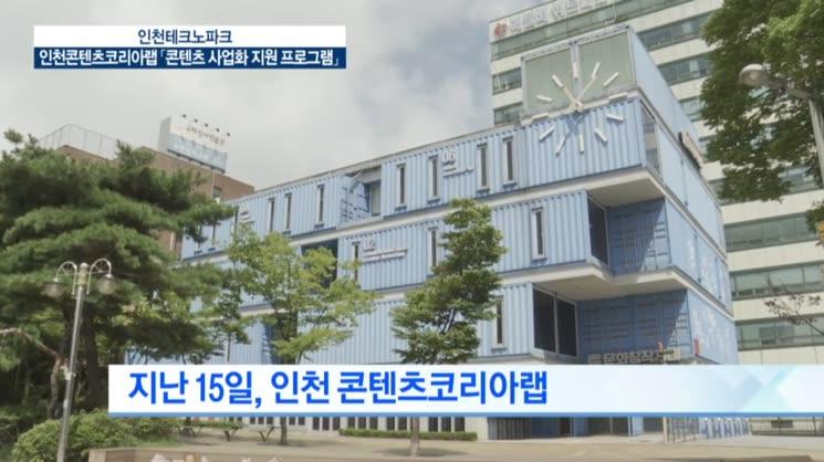 [아이디어융합] 2019.08.21 한국경제TV 사업화지원프로그램 관련 보도 뉴스