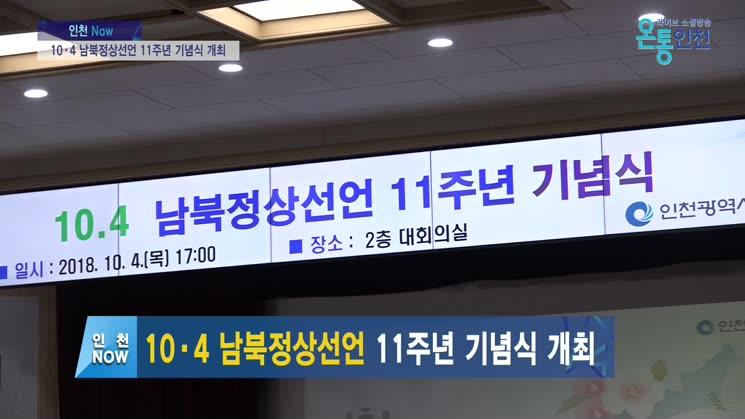 10·4 남북정상선언 11주년 기념식 개최