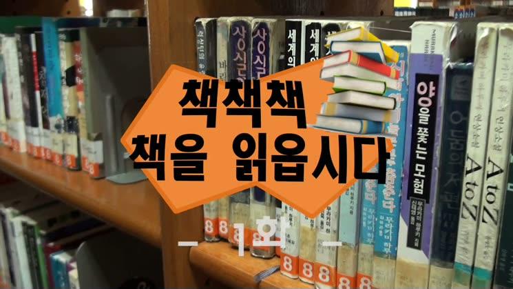 책책책 책을 읽읍시다 - 윤희각교수님 -