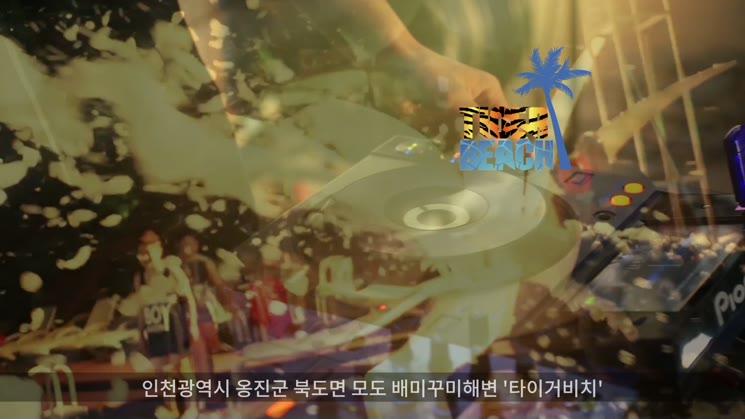 [[인천관광] 모도 - 타이거비치]