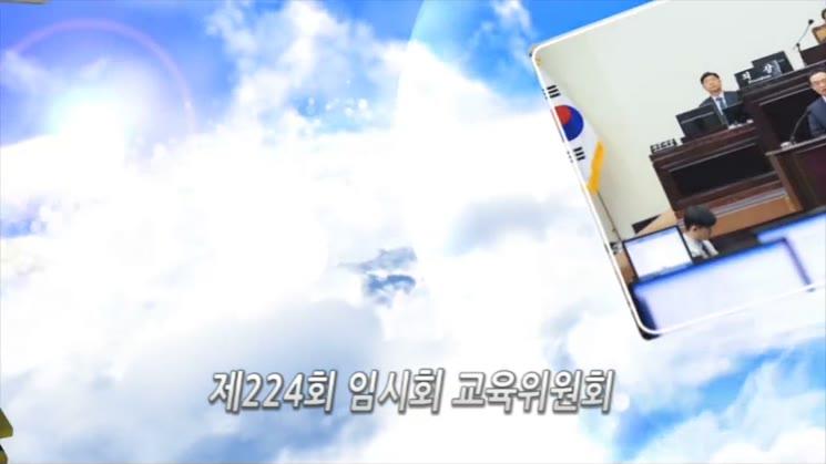 제224회 임시회 교육위원회 의정뉴스