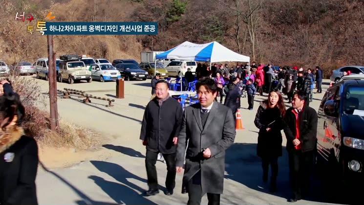 [서구 톡톡 92회] 하나2차아파트 옹벽디자인 개선사업 준공