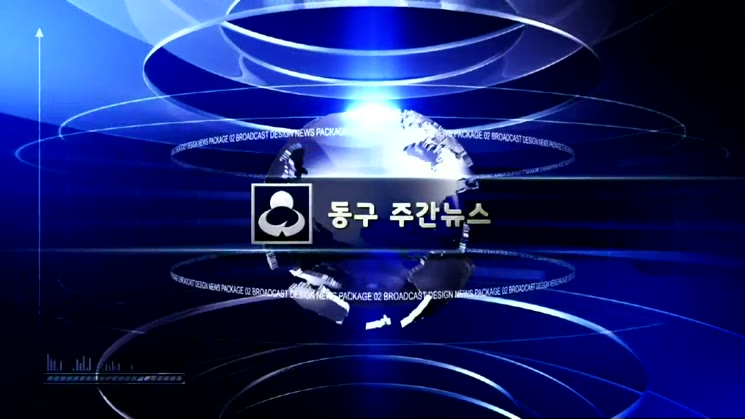 2018년 제23회 동구뉴스