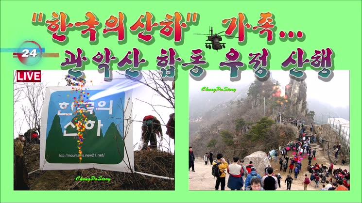 """제2회 """"한국의산하"""" 가족... 관악산 합동 우정 산행"""