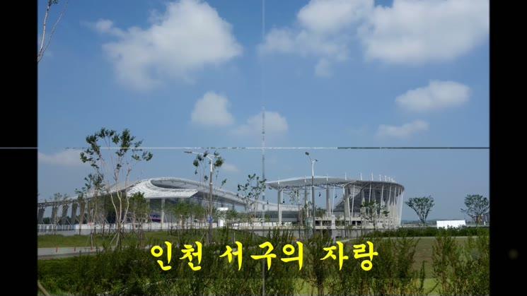 인천 서구의 자랑