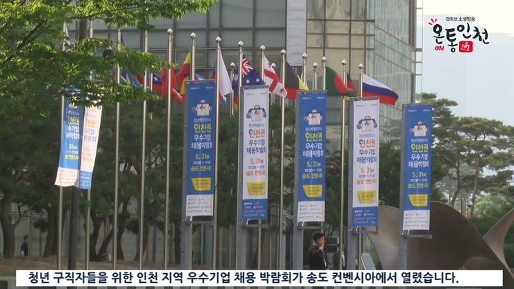 우리는 취업을 꿈꾸는 청년들, '인천 우수기업 채용박람회'
